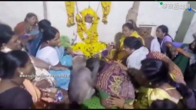 【午間搶先報】印度猴子現身葬禮 摸頭擁抱安慰家屬   華視新聞
