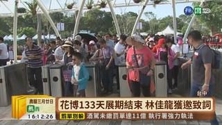 【台語新聞】台中花博閉幕 720萬人參觀賠13億