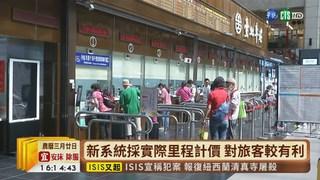【台語新聞】台鐵新票務系統上線 搭遠比搭近便宜