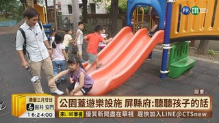 【台語新聞】全國首例! 屏東蓋遊戲場須聽兒童意見