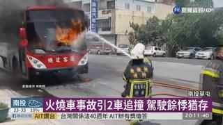 南投客運巴士火燒車 乘客緊急疏散