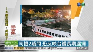 司機2疑問 恐反映台鐵長期漏洞