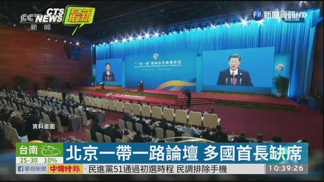 北京一帶一路論壇 美國確定不出席 | 華視新聞