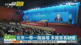 北京一帶一路論壇 美國確定不出席