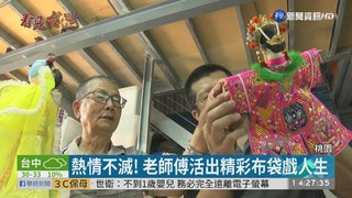 71歲操偶師 巧手串出戲偶針線情