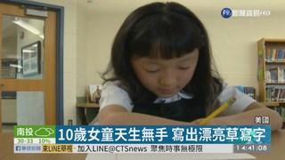 克服肢體障礙 10歲女童寫字拿冠軍
