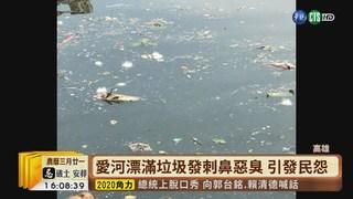 """【台語新聞】高雄觀光""""落漆""""? 愛河變臭髒大水溝"""