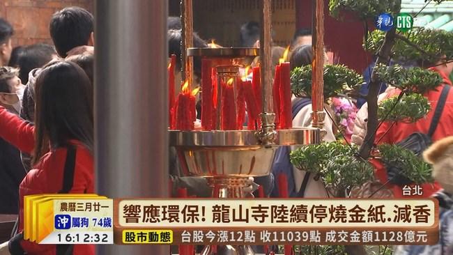 【台語新聞】借鏡聖母院大火 龍山寺5月禁點蠟燭