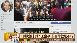 【台語新聞】提名若改為全民調 王金平:不公平
