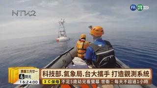 【台語新聞】颱風預測更準! 台團隊新式海浮標追風