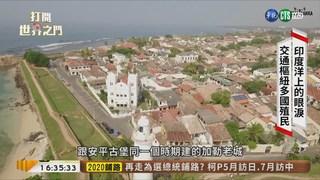 【台語新聞】南亞島國斯里蘭卡 地理人文與台相似