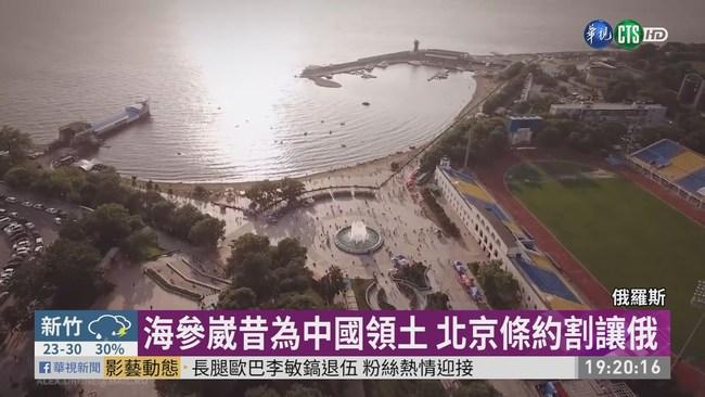 普丁.金正恩高峰會 聚焦無核化.制裁 | 華視新聞
