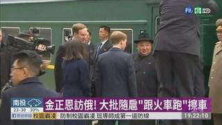 """金正恩訪俄! 隨扈""""跟火車跑""""擦車"""