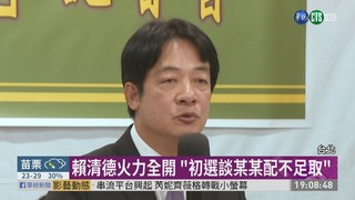 """""""初選談某某配"""" 賴清德:選舉技術不足取"""