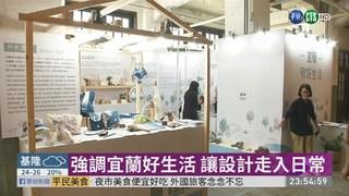 台灣文博會 宜蘭在地文創品牌參展