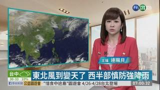 北部.中部沿海地區 降雨機率高