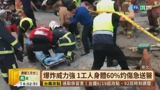 【台語新聞】疑沼氣爆炸! 人孔蓋噴飛3工人受傷