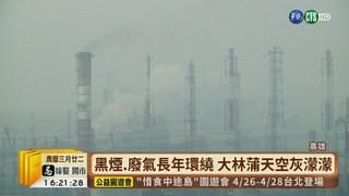 【台語新聞】高雄空氣變好了? 環保團體打臉!