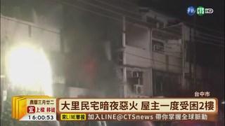 【台語新聞】民宅大火有人受困 鄰機警架長梯搶命