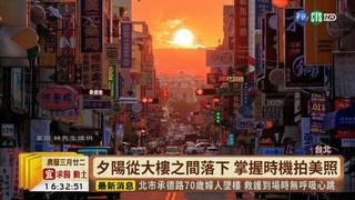 【台語新聞】懸日降臨台北街頭 捕捉美景全攻略