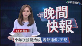 【晚間搶先報】政院拍板! 明年起春節連假至少7天