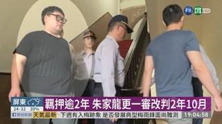 W飯店命案更審 朱家龍改判2年10月