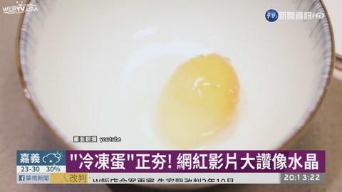 """""""冷凍蛋""""正夯! 小心細菌跟著下肚"""
