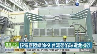 """處地震帶.核廢料問題 台灣""""核去核從""""?"""