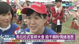 """馬拉松式誓師大會 韓粉力拱""""選總統"""""""