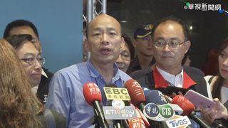 韓粉馬拉松式誓師「選總統」 韓國瑜:再給我一點時間
