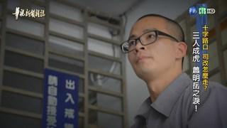 【華視台語新聞雜誌】「房仲變毒梟?」 三人成虎 蕭明岳的眼淚!