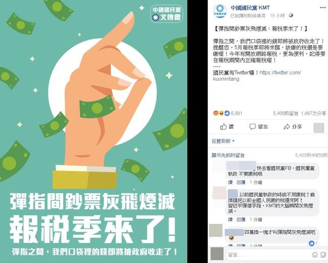 國民黨臉書「繳稅文」被罵慘! 小編道歉:忘記帶腦了   華視新聞