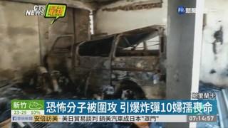 斯國軍警攻堅 恐怖分子引爆釀16死