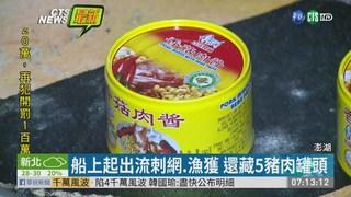 逮越界捕撈 中漁船上搜出5豬肉罐頭
