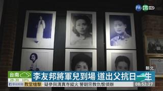 蘆洲古厝辦特展 珍貴抗日史料曝光!