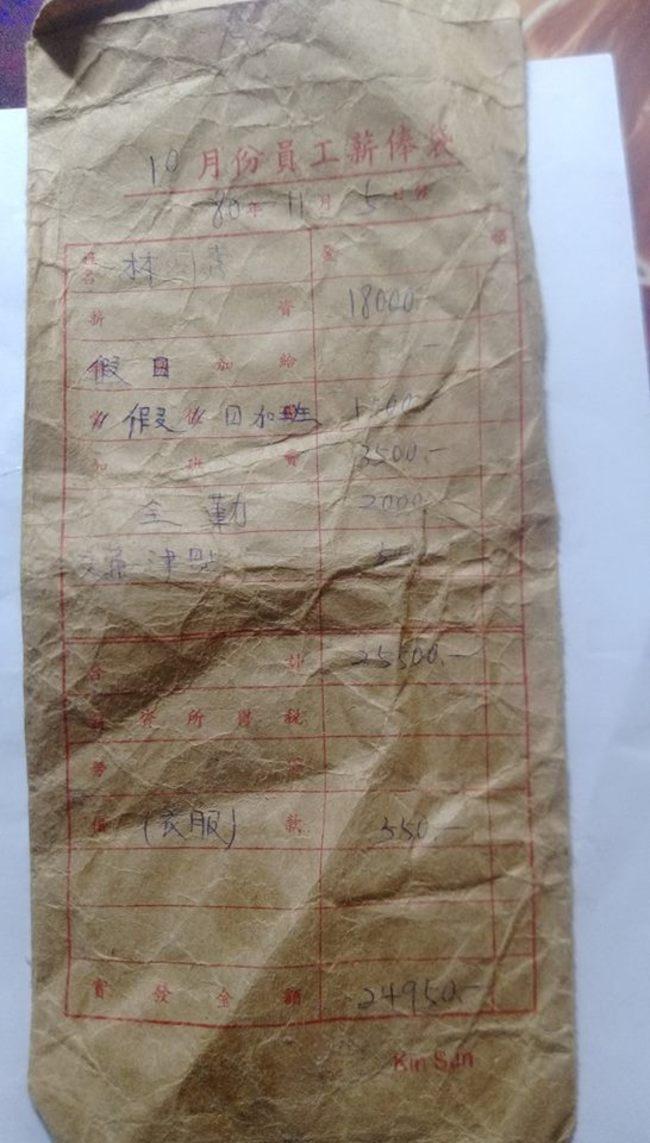 28年前紡織工薪資袋出土 廣大白領族「薪」酸! | 華視新聞