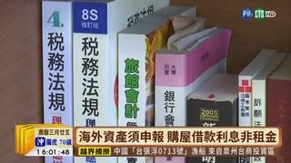 【台語新聞】5月報稅季將至 4大地雷別踩中!