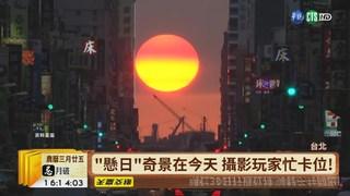 """【台語新聞】""""曼哈頓懸日""""台北看得到 就在今天!"""