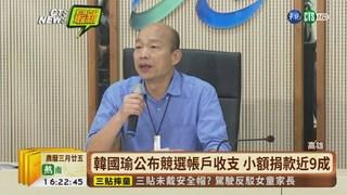 【台語新聞】韓國瑜公布競選收支 近9成小額捐款
