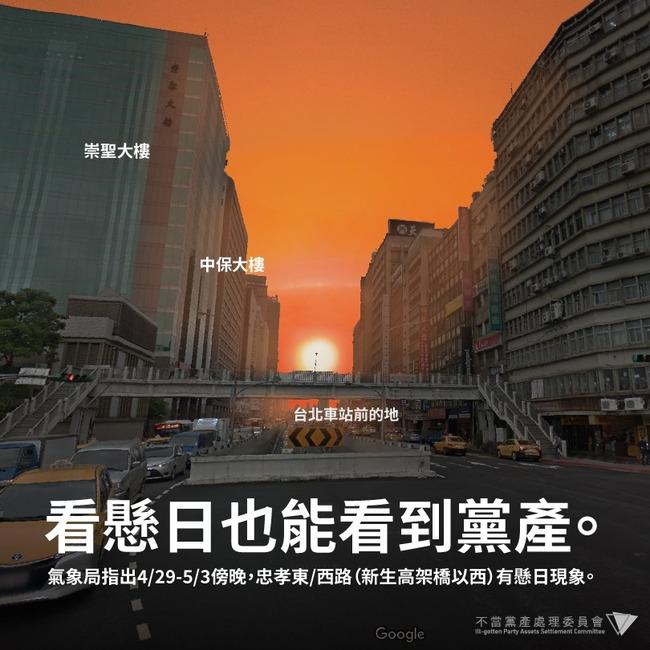搭上懸日熱潮 黨產會PO照:加碼看黨產! | 華視新聞