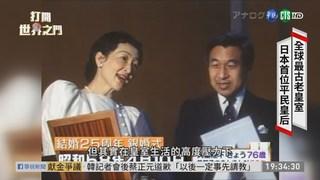 平民嫁入日本皇室 籠中鳥美麗與哀愁