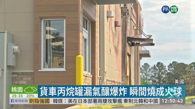 貨車丙烷罐漏氣 引發速食店大爆炸 | 華視新聞