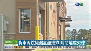 貨車丙烷罐漏氣 引發速食店大爆炸