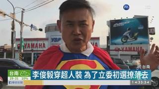 李俊毅指控民調舞弊 要求暫緩公布