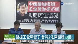 中國維權律師遭押 失聯1000天無音訊