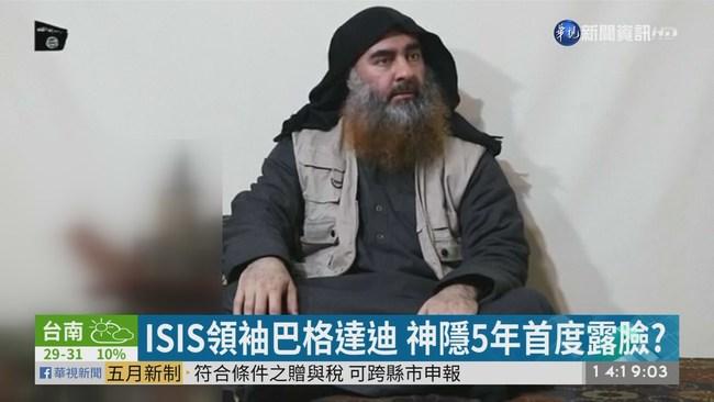 ISIS領袖巴格達迪 神隱5年首度露臉? | 華視新聞