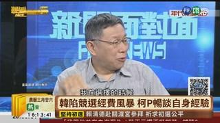 【台語新聞】是否參戰2020? 柯P:武將天亮才能打!