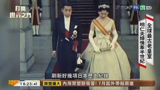 【台語新聞】平民嫁入日本皇室 籠中鳥美麗與哀愁