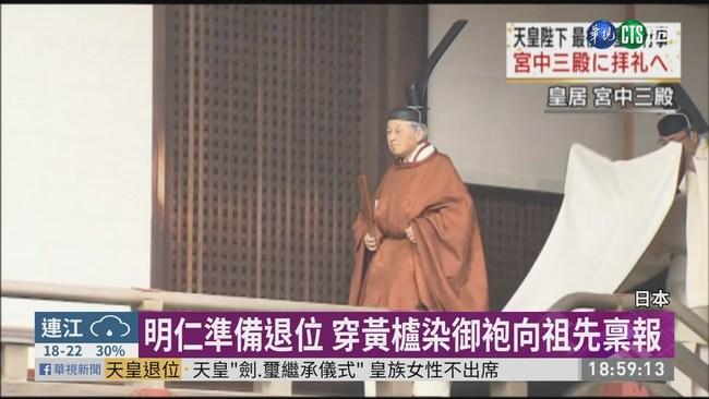 平成時代謝幕 日本明仁天皇正式退位   華視新聞