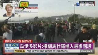 委內瑞拉反對派 與政府部隊爆衝突